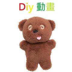 Diy 動畫