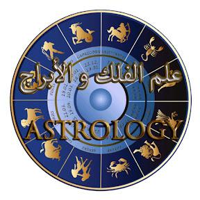 عالم الفلك والأبراج محمد الحلي