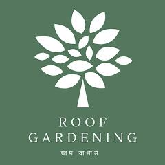 Roof Gardening - ছাদ বাগান