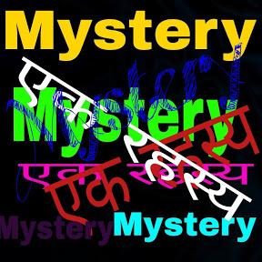 Mystery एक रहस्य