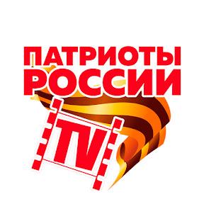 Патриоты России TV