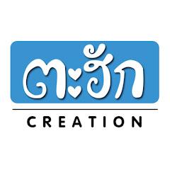 ตะฮัก Creation