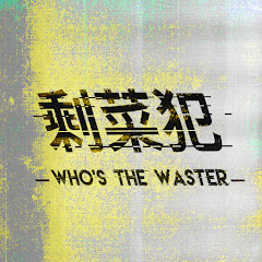 剩菜犯 Who's the Waster ?