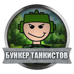 Бункер Танкистов