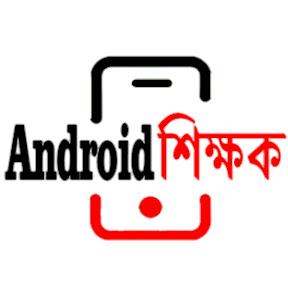 অ্যান্ড্রয়েড শিক্ষক Android Shikkhok