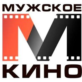 Мужское Кино