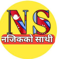 Najik ko sathi नजिक को साथी