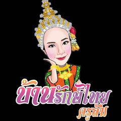 บ้านรักษ์ไทย ครูส้มchannel