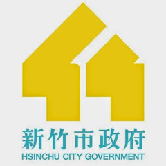新竹市政府下水道科