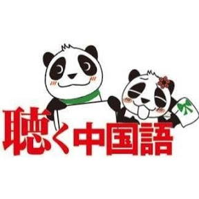 月刊聴く中国語