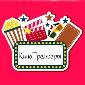 КиноПремьеры Анонсы