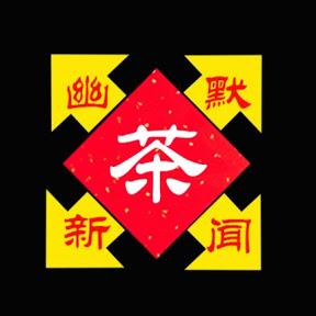 老北京茶馆-新频道