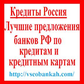 Кредиты Россия