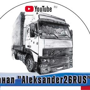 Дальнобой Aleksander 26 RUS