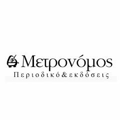 Περιοδικό και Εκδόσεις ΜΕΤΡΟΝΟΜΟΣ