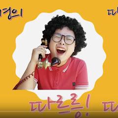 따르릉TV 유머로소통하는 6시내고향 리포터