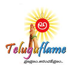 TeluguFlame - TV Serial Songs