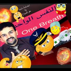 Dr.Aladdin-OneSelf النفس الواحد- د.علاءالدين