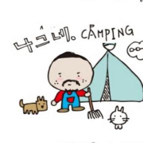 나그네캠핑장Nagne Camping