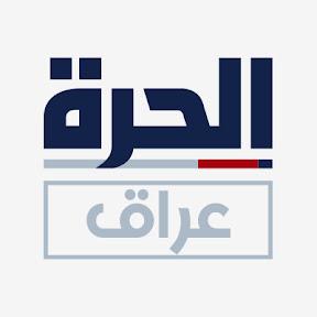 Alhurra Iraq - الحرة عراق
