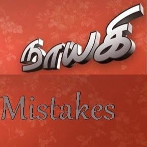 Naayagi Mistakes 2.0