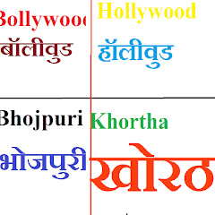 Best Movies Channel-Hindi & English