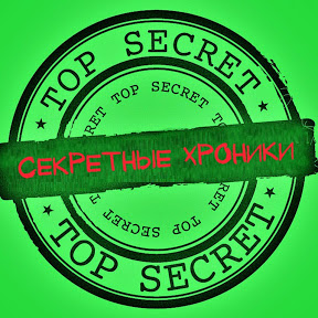 Секретные Хроники