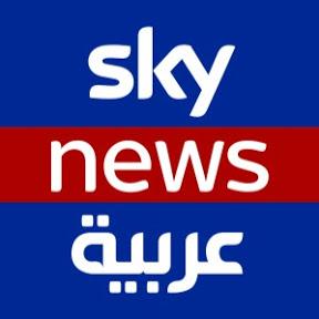 سكاي نيوز عربية