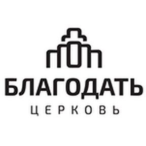 Церковь 'Благодать' Минск
