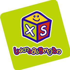 XS სათამაშოები