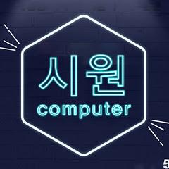 부산컴퓨터도매상가시원컴최과장