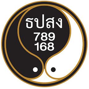 ธปสง 789 168