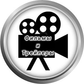 Фильмы и Трейлеры