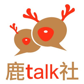 鹿talk社