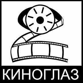 КИНОГЛАЗ фестиваль