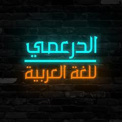 الدرعمي للغة العربية