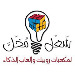 شغل مخك - مكعبات روبيك بالعربية -