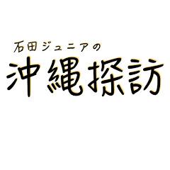 石田ジュニアの沖縄探訪