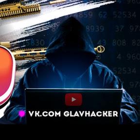 Глав Хакер