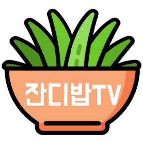 잔디밥TV