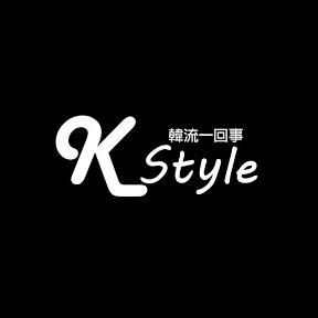 K Style韓流一回事