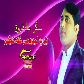 Shah Farooq - Topic