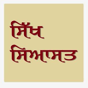 SikhSiyasat