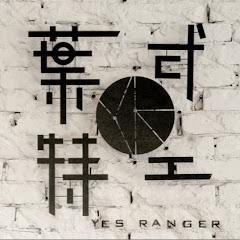 葉式特工隊 Yes Ranger Team