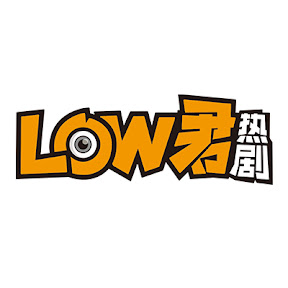 low君熱劇
