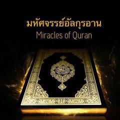 Miracles Of Quran