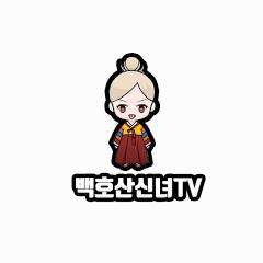 백호산신녀TV