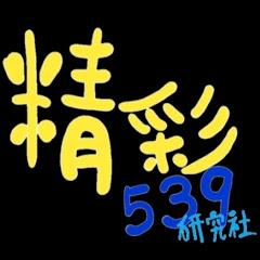 精彩539