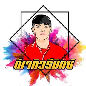Dj qew Remix [official]