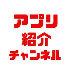 アプリ紹介チャンネル